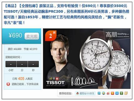 Nạn nhân khách hàng khi mua đồng hồ Tissot dởm của Gaopeng